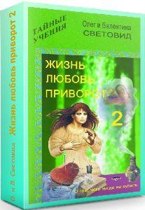 kniga-zhizn_lubov_privorot-2_svetovid