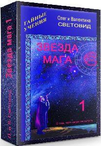 kniga-zvezda_maga-1-svetovid