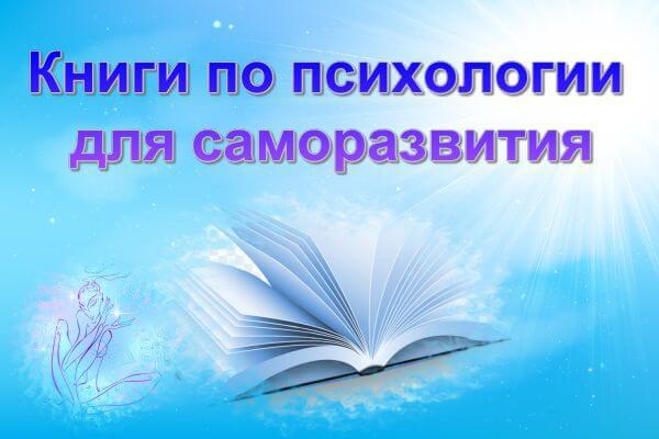 knigi-po-psikhologii-dlya-samorazvitiya-spisok-luchshix