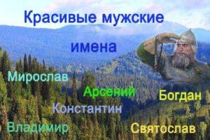 krasivye-sovremennye-muzhskie-imena