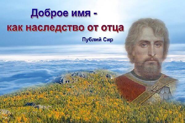 krasivye-sovremennye-muzhskie-imena-tsitata