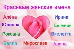krasivye-sovremennye-zhenskie-imena-dlya-devochek