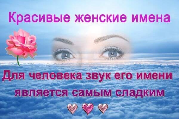 krasivye-sovremennye-zhenskie-imena-dlya-devochek-tsitata
