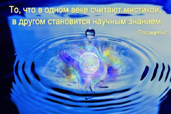 mistika_chto_eto-tsitata-paratsels