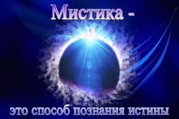mistika_chto_eto