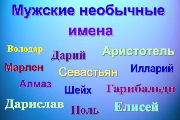 muzhskie-neobychnye-imena