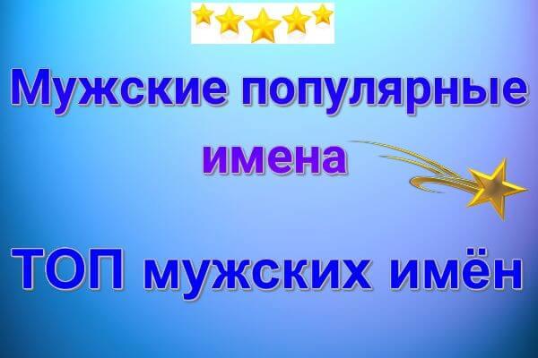muzhskie-populyarnye-imena