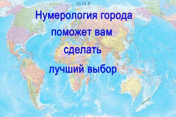 numerologiya_gorodov_3