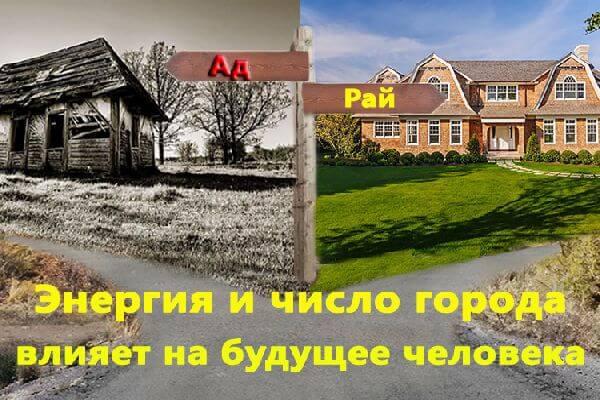 numerologiya_gorodov_4