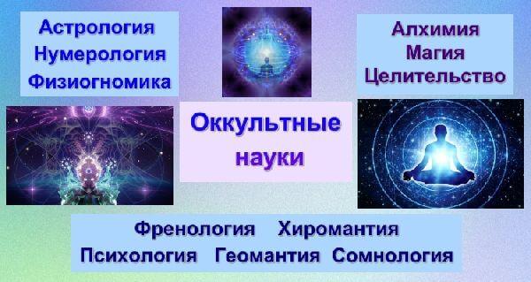 occultism_cho_eto_okkultnye-nauki