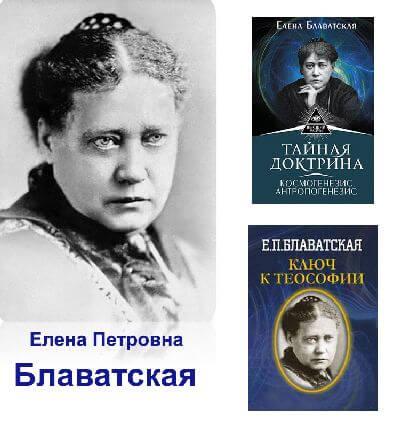 okkultizm-blavatskaya