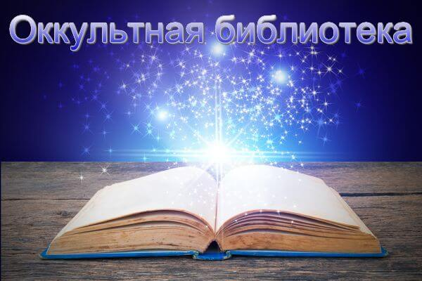 okkultnaya-biblioteka