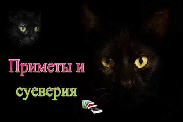 primety-i-sueveriya