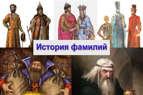 proiskhozhdenie_familii-istoriya-familii