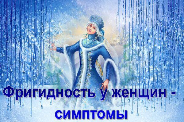 snegurochka-frigidnost-u-zhenshchin-simptomy