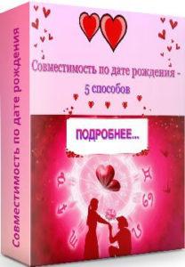 sovmestimost_-po-date-rozhdeniya-5-sposobov