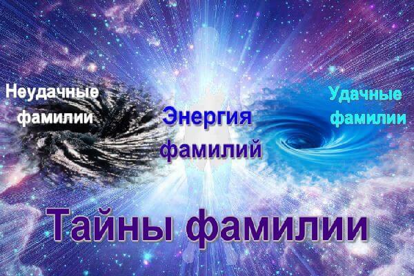 tainy_familii-neudachnye-i-udachnye-familii
