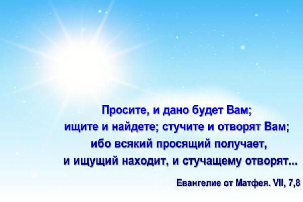 tsitata-evangelie-ot-matveya