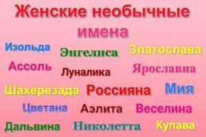 zhenskie-neobychnye-imena