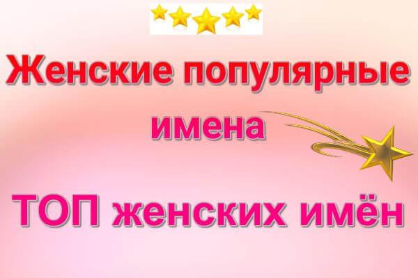 zhenskie-populyarnye-imena
