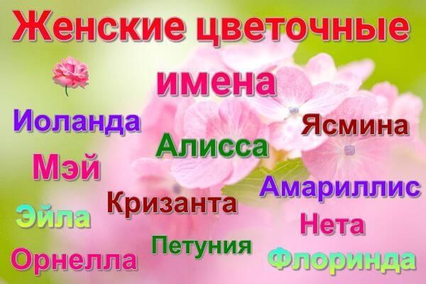 zhenskie-tsvetochnye-imena