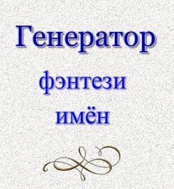 generator-fentezijnykh-imen