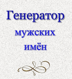 generator-muzhskih-imen