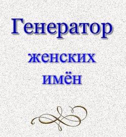 generator-zhenskih-imen