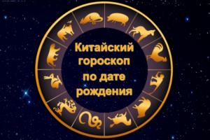 kitaiskii-goroskop-po-date-rozhdeniya
