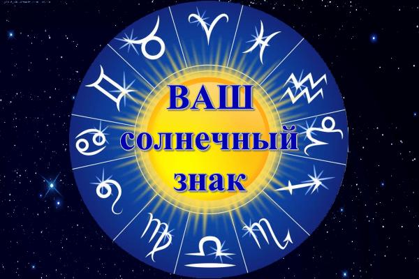 solnechnyi-znak-zodiaka