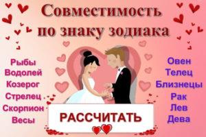 sovmestimost-po-goroskopu-mezhdu-muzhchinoi-i-zhenshchinoi