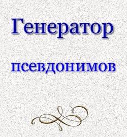 generator-psevdonimov